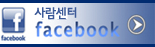 대구사람장애인자립생활센터 페이스북